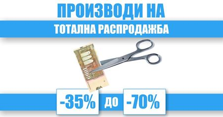 Picture for category АРТИКЛИ НА РАСПРОДАЖБА